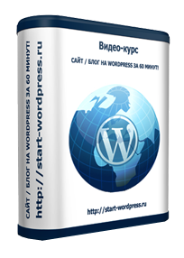 start_wordpress1